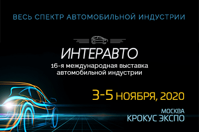 The International exhibition of automotive industry InterAuto will be held November 3-5, 2020