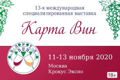 Exhibition tasting Wine Card will be held in November in Crocus Expo