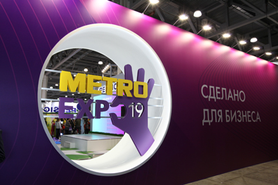 METRO EXPO 2019 started its work in Crocus Expo